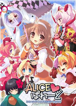 Alice♥Parade ~Futari no Alice to Fushigi no Otome-tachi~