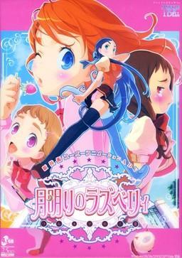 Tsukiakari no Raspberry ~Tsun★Dere II~