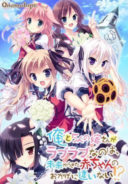Ore to 5-nin no Yome-san ga Raburabu nano wa, Mirai kara Kita Aka-chan no Okage ni Chigainai!?