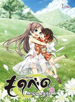 Monobeno -Happy End-