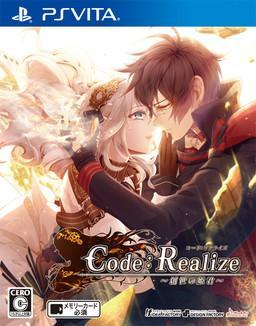 Code: Realize ~Sousei no Himegimi~
