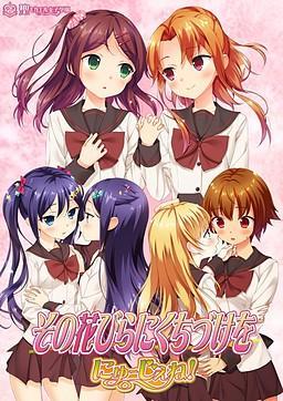 Sono Hanabira ni Kuchizuke o - New Gen!