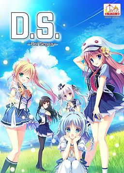 D.S. -Dal Segno-