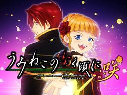 Umineko no Naku Koro ni Saku