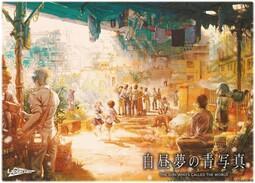 Hakuchuumu no Aojashin